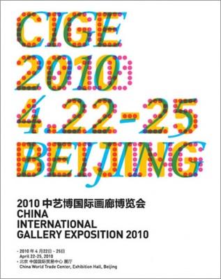 世纪翰墨画廊@2010中艺博国际画廊博览会 (博览会) @ARTLINKART展览海报