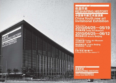 RESHAPING HISTORY: CHINART FROM 2000 TO 2009 (TODAY ART MUSEUM ) (group) @ARTLINKART, exhibition poster
