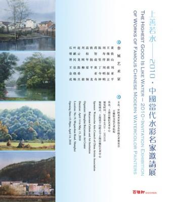 上善若水——2010•中国当代水彩画名家邀请展 (群展) @ARTLINKART展览海报