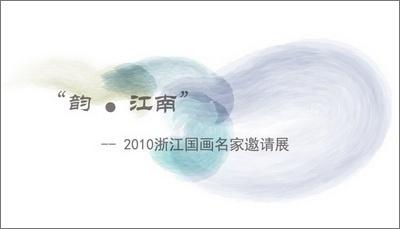 韵•江南——2010浙江国画名家邀请展 (群展) @ARTLINKART展览海报