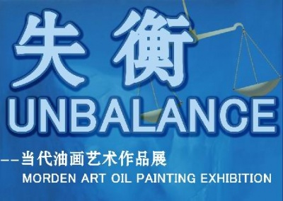 失衡——当代油画艺术作品展 (群展) @ARTLINKART展览海报