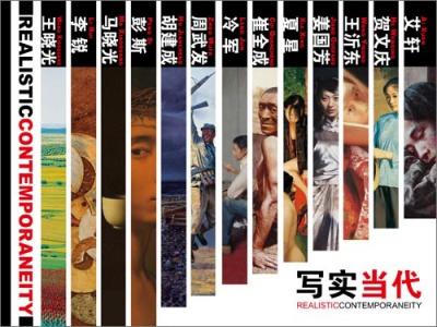 写实当代 (群展) @ARTLINKART展览海报