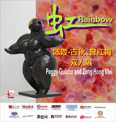 RAINBOW - PEGGY GUICHU AND ZENG HONGMEI GROUP EXHIBITION (group) @ARTLINKART, exhibition poster