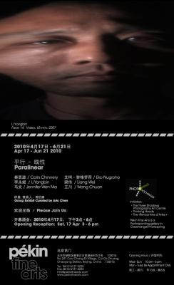 平行——线性 (群展) @ARTLINKART展览海报