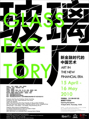 GLASS FACTORY - ART IN THE NEW FINANCIAL ERA (group) @ARTLINKART, exhibition poster