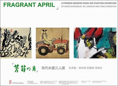 FRAGRANT APRIL - 3-PERSON MODERN WASH INK PAINTING EXHIBITION (group) @ARTLINKART, exhibition poster