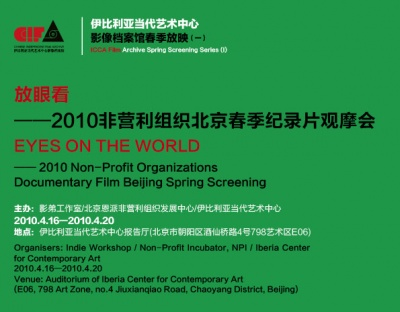 EYES ON THE WORLD: 2010 NON-PROFIT ORGANIZATIONS DOCUMENTARY FILM BEIJING SPRING SCREENING (group) @ARTLINKART, exhibition poster