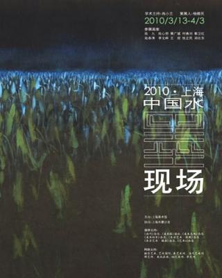 中国水墨现场·2010上海展 (群展) @ARTLINKART展览海报