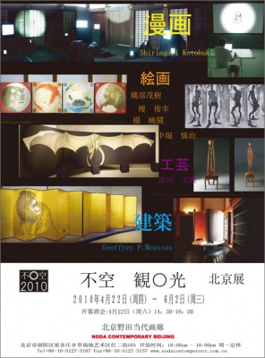 THE KAN-HIKARI EXPOSITION 2010 (group) @ARTLINKART, exhibition poster