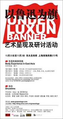 UNDER LU XUN BANNER - LU XUN 2008 (group) @ARTLINKART, exhibition poster