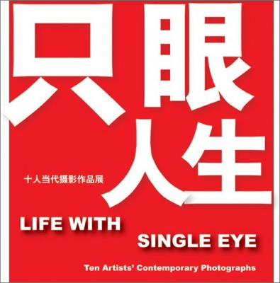 LIFE WITH SINGLE EYE - TEN ARTISTS' CONTEMPORARY PHOTOGRAPHS (group) @ARTLINKART, exhibition poster