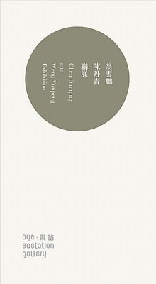 WENG YUNPENG AND CHEN DANQING EXHIBITION (group) @ARTLINKART, exhibition poster