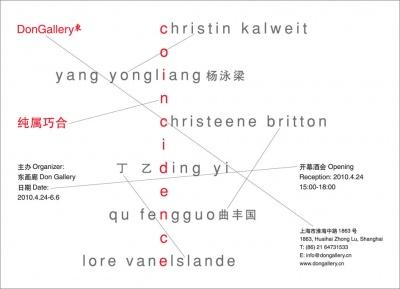 纯属巧合 (群展) @ARTLINKART展览海报