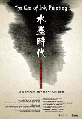 THE ERA OF INK PAINTING - 2010 SHANGHAI NEW INK ART EXHIBITION (SHANGHAI DUOLUN MUSEUM OF MODERN ART) (group) @ARTLINKART, exhibition poster