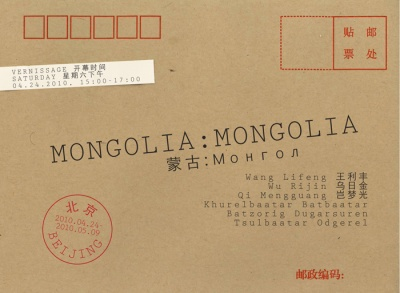 MONGOLIA : MONGOLIA (group) @ARTLINKART, exhibition poster