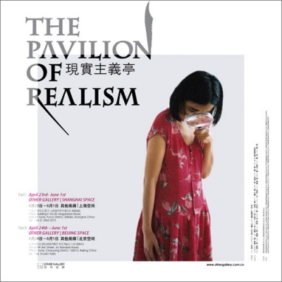 THE PAVILION OF REALISM (BEIJING) (group) @ARTLINKART, exhibition poster