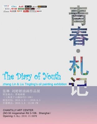 THE DIARY OF YOUTH - ZHANG LIN & LIU TINGTING'S OIL PAINTING EXHIBITION (group) @ARTLINKART, exhibition poster
