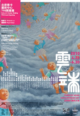 CLOUDS - POWER OF ASIAN CONTEMPORARY ART (group) @ARTLINKART, exhibition poster
