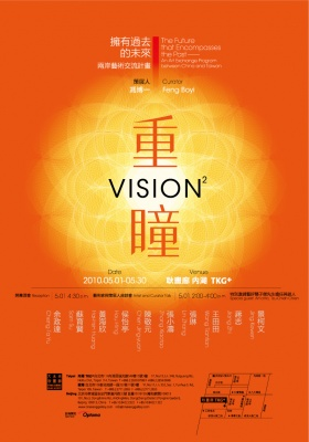 VISION2: THE FUTURE THAT ENCOMPASSES THE PAST - AN ART EXCHANGE PROGRAM BETWEEN CHINA AND TAIWAN (group) @ARTLINKART, exhibition poster