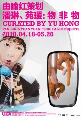 物非物——潘琳、苑瑗 (群展) @ARTLINKART展览海报