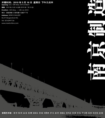 MADE IN NANJING - 2010 CONTEMPORARY EXHIBITION (group) @ARTLINKART, exhibition poster