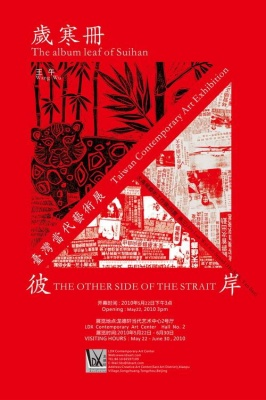THE OTHER SIDE OF THE STRAIT / THE ALBUM LIVES OF SUIHAN - TAI WAN CONTEMPORARY ART EXHIBITIONS (group) @ARTLINKART, exhibition poster