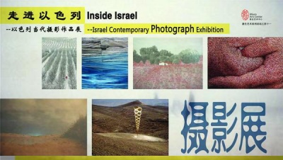 INSIDE ISRAEL - ISRAEL CONTEMPORARY PHOTORAPH EXHIBITION (group) @ARTLINKART, exhibition poster