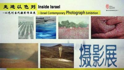 走进以色列——以色列当代摄影作品展 (群展) @ARTLINKART展览海报
