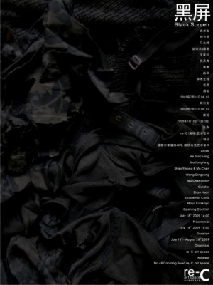 黑屏 (群展) @ARTLINKART展览海报