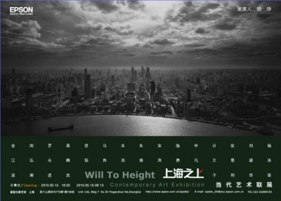 WILL TO HEIGHT - CONTEMPORARY ART EXHIBITION (group) @ARTLINKART, exhibition poster