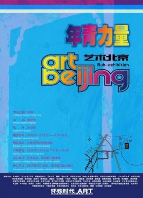 年青力量——艺术北京外围展暨环铁艺术家工作室开放日 (群展) @ARTLINKART展览海报