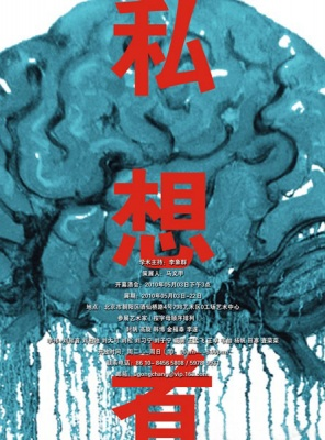 私想者 (群展) @ARTLINKART展览海报