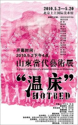 HOTBED - A GRAND CONTEMPORARY ARTISTIC EXHIBITION IN SHANGHAI (group) @ARTLINKART, exhibition poster