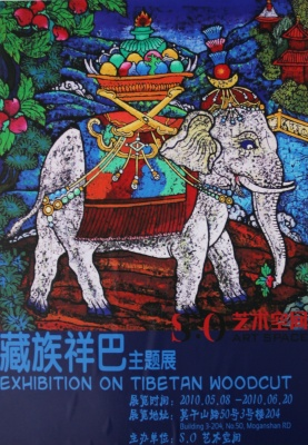 藏族祥巴主题展 (群展) @ARTLINKART展览海报
