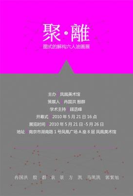 聚•离 第二回——图式的结构六人油画展 (群展) @ARTLINKART展览海报