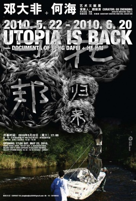 UTOPIA IS BACK - DOCUMENTA OF DENG DAFEI + HE HAI (group) @ARTLINKART, exhibition poster
