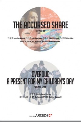 THE ACCURSED SHARE - 4 KOREAN ARTISTS GROUP EXHIBITION (group) @ARTLINKART, exhibition poster