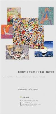 M艺术空间展 (群展) @ARTLINKART展览海报