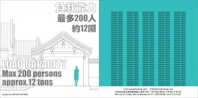 负载能力 (群展) @ARTLINKART展览海报