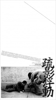 FLOATING IMAGES - SHORT FILMS FROM YANG FUDONG (solo) @ARTLINKART, exhibition poster