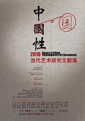 NATURE OF CHINA - 2010 CONTEMPORARY ART DOCUMENTA (group) @ARTLINKART, exhibition poster