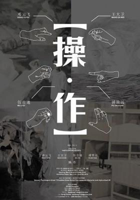 《操.作》综合展——4位年轻艺术家的密室操作! (群展) @ARTLINKART展览海报