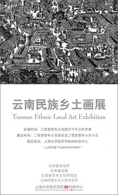 YUNNAN ETHNIC LOCAL ART EXHIBITION (group) @ARTLINKART, exhibition poster