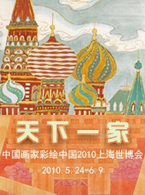 天下一家——中国画家彩绘中国2010上海世博会 (群展) @ARTLINKART展览海报