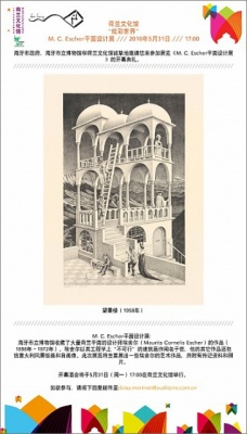 E-INVITATION GRAPHIC DESIGN BY M.C.ESCHER (group) @ARTLINKART, exhibition poster