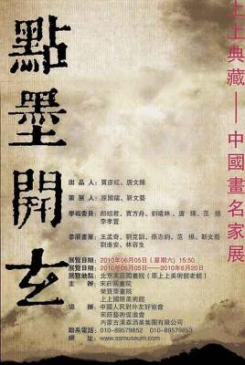 点墨开玄 上上典藏——中国画名家展 (群展) @ARTLINKART展览海报