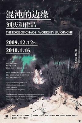 THE EDGE OF CHAOS - WORKS BY LIU QINGHE (solo) @ARTLINKART, exhibition poster