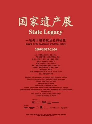 STATE LEGACY (group) @ARTLINKART, exhibition poster
