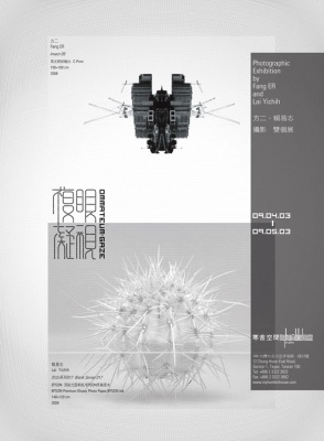 OMMATEUM ·GAZE (group) @ARTLINKART, exhibition poster
