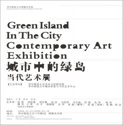 GREEN ISLAND IN THE CITY CONTEMPORARY ART EXHIBITION (group) @ARTLINKART, exhibition poster